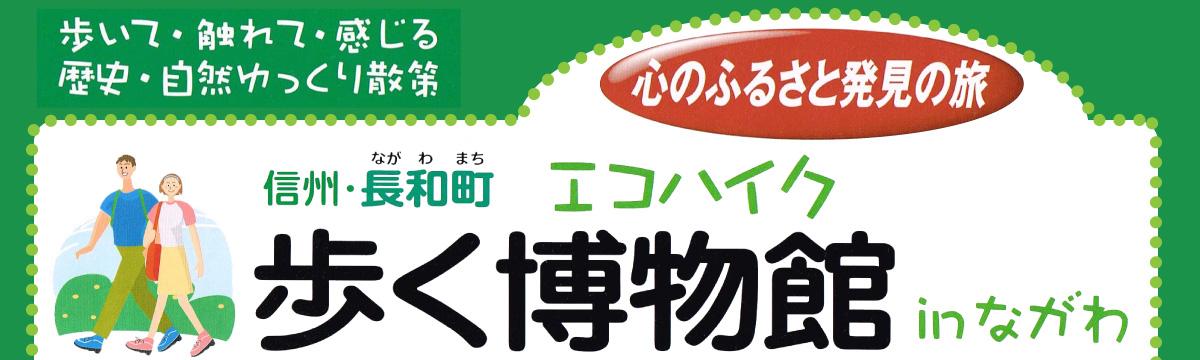 信州・長和町 エコハイク 【歩く博物館】 in ながわ